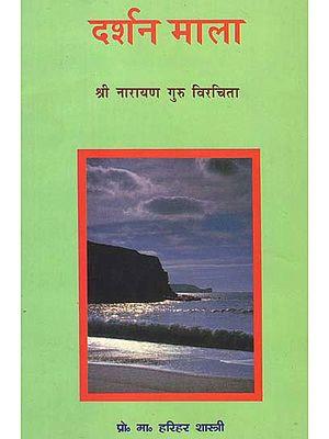 दर्शन माला - Darshan Mala