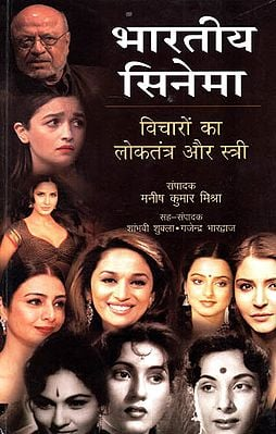 भारतीय सिनेमा- विचारों का लोकतंत्र और स्त्री - Indian Cinema (Democratic Thoughts and Women)