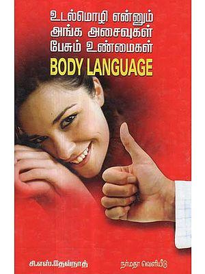 The Body Language and It's Interpretations (Tamil)