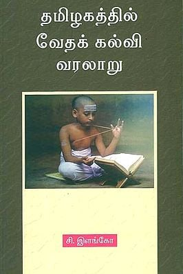 History of Vedic Education in Tamil