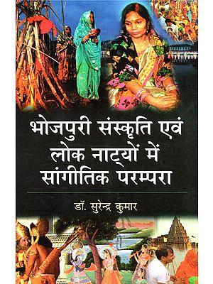 भोजपुरी संस्कृति एवं लोक नाट्यों में सांगीतिक परम्परा - Music Tradition in Bhojpuri Culture and Folk Plays