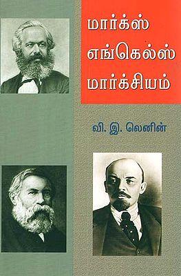 Marx Engels Marxiyam (Tamil)