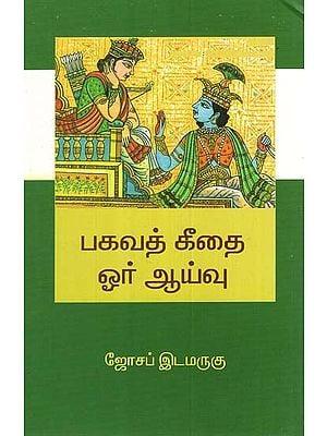 Bagavath Geethai Oru Aivu (Tamil)