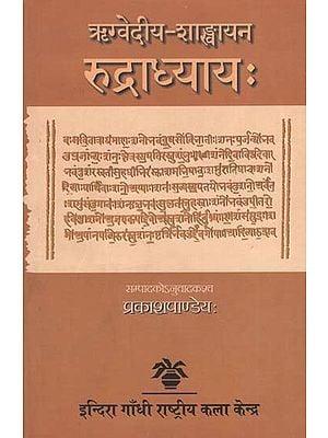 रुद्राध्याय: Rigvediya Shakhyan Rudradhyaya