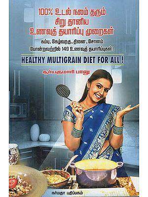 Better Health Through Millet Food Diet (Tamil)
