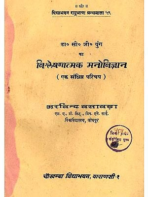 विश्लेषणात्मक मनोविज्ञान - Analytical Psychology: A Brief Introduction (An Old and Rare Book)
