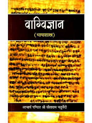 वाग्विज्ञान: Vag-Vijnana- A Comprehensive Study in Linguistics (An Old and Rare Book)
