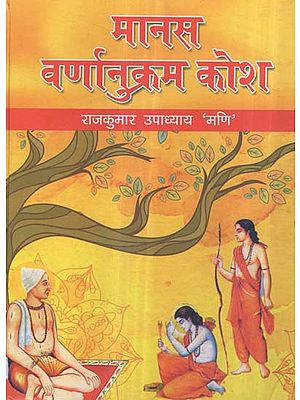 मानस वर्णानुक्रम कोश - Ram Charit Manas Alphabetical Dictionary