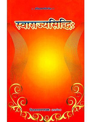स्वाराज्यासिद्धि: Swarajya Siddhi