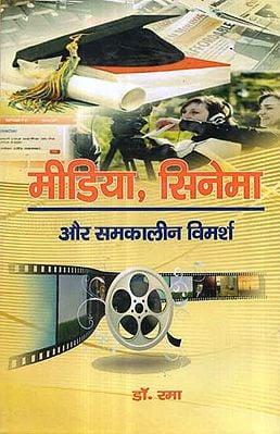 मीडिया, सिनेमा और समकालीन विमर्श - Media, Cinema and Contemporary Discourse