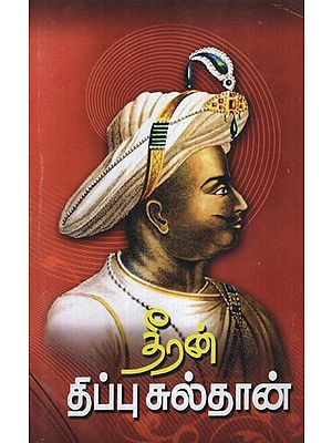 Victorious Tipusultan (Tamil)