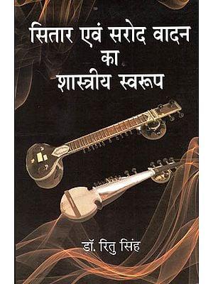 सितार एवं सरोद वादन का शास्त्रीय स्वरुप - Classical Form of Sitar and Sarod Instruments