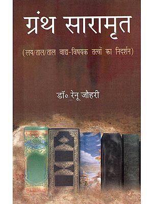 ग्रन्थ सारामृत (लय/ ताल/ ताल वाद्य-विषयक तत्वों का निदर्शन) - Granth Saramrit (Patterns of Laya, Taal and Rhythmic Elements)