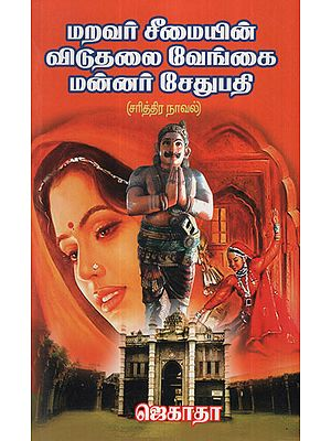 King Sethupathy Historic Novel (Tamil)