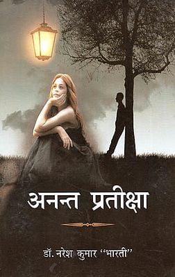 अनन्त प्रतीक्षा - Anant Prateeksha (A Collection of Poems)