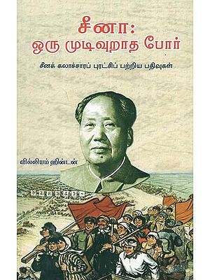 China Unending War About Chinese Revolution and its Political Consequor aftermath (Tamil)