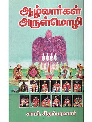 Sacred Words of Alwars- Vaishnavite Saints (Tamil)