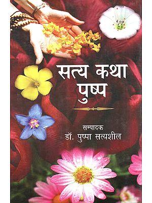 सत्य कथा पुष्प - Pushpa Satyasheel's Story of Truth