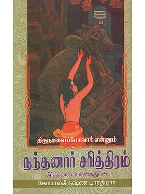 History of Nandanar - Saivite Saint - Songs and Explanation (Tamil)