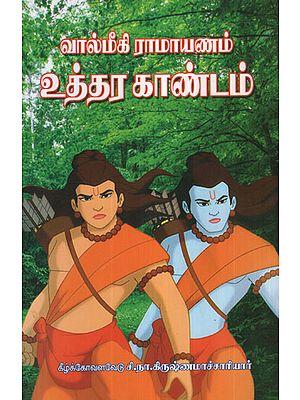 Valmiki Munivarin Ramayanam Uthrakandam (Tamil)