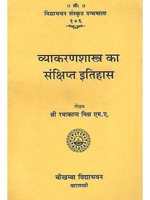 व्याकरणशास्त्र का संक्षिप्त इतिहास- A Short History of Sanskrit Grammar
