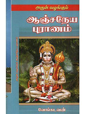 Arul Vazhangum Anjaneya Puranam (Tamil)