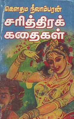 Gouthama Neelambaran Charithira Kathigal (Tamil)