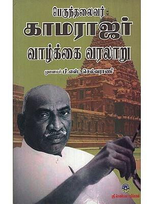 Perunththalavivar Kamarajar Vazhagai Varalrau (Tamil)