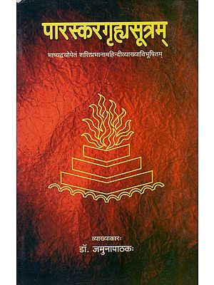 पारस्करगृह्रासूत्रम् - Parskara Grhya Sutram