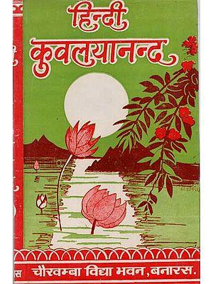 हिन्दी कुवलयानन्द (संस्कृत एवम् हिन्दी अनुवाद) - Kuvalayananda of Appayadiksita
