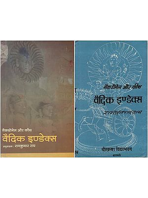मैकडोनेल और कीथ वैदिक इण्डेक्स : Vedic Index of Names and Subjects (Set of Two Volumes)