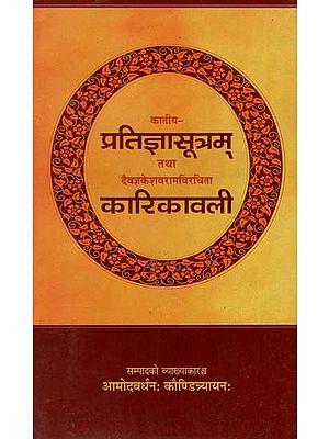 Pratijnasutra of Sage Katyayana and Karikavali of Daivajna Kesavarama