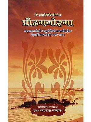 प्रौढमनोरमा : Praudhamanorama