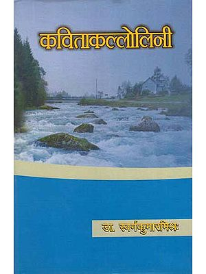 कविताकल्लोलिनी : Kavita Kallolini (A Collection of Poems)