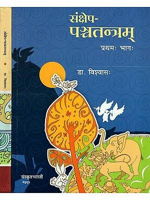 संक्षेप- पञ्चतन्त्र - Sankshepa Panchatantra- A Collection of Stories from Panchatantra in Simple Sanskrit (Set of 2 Volumes)