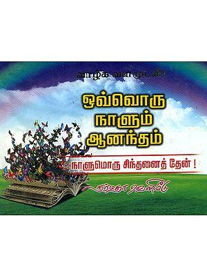 Ovvoru Naalum Anandam (Tamil)