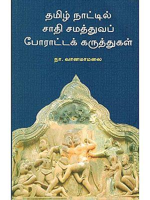 Tamizh Naattil Saadhi Samatthuva Poraatta Karutthukal (Tamil)