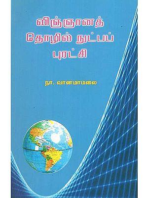 Vingana Thozhil Nutpa Puratchi (Tamil)