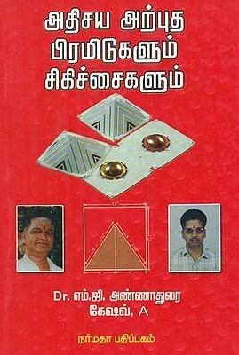 A Guide to The Curative Effects of Pyramids (Tamil)