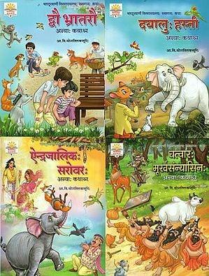 चलदूखाणीं विस्मारयन्त्य: रसमय्यः कथाः - A Collection of Eight Children's Stories (Set of 4 Volumes)
