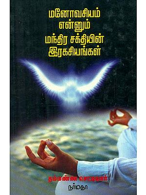 The Mind Power and Its Secrets (Tamil)