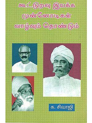 Cootturavu Iyakka Munnodigal Vaazhvum Thondum (Tamil)