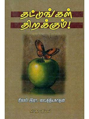 Self Improving Motivational Essays (Tamil)