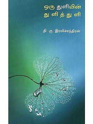 Tiniest Drop of Drop (Tamil)