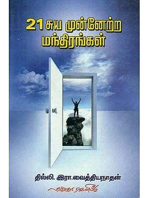 21 Maxima For Self Development (Tamil)