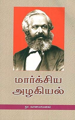 Beauty of Marxism (Tamil)