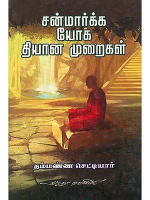 Yoga Meditation Methods Based on Sanmarga System (Tamil)