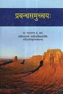 प्रबन्धसमुच्चय: - Prabandha Samuchchaya