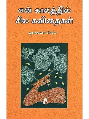 Poetry - In My Times (Tamil)
