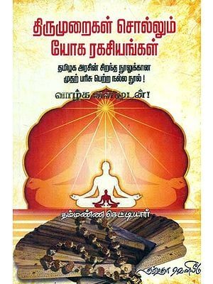 Yoga Secrets as Told by Sacred Scriptures (Tamil)